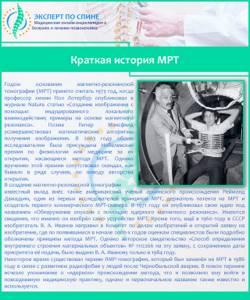 МРТ грудного отдела позвоночника: что покажет и как проходит процедура?