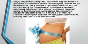Гемостазиограмма при беременности: норма, расшифровка, как сдавать?