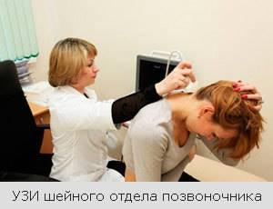 УЗИ шейного отдела позвоночника и шеи: что выявляет?