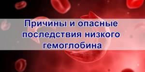 Симптомы низкого гемоглобина: последствия, методы повышения