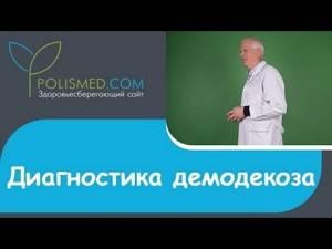 Анализ на демодекоз (демодекс): как сдавать, подготовка к процедуре