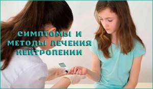 Нейтропения у взрослых: симптомы, причины, диагностика и лечение