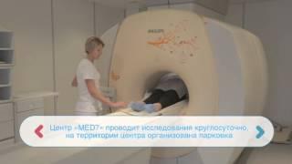 МРТ почек: подготовка к исследованию, что показывает?