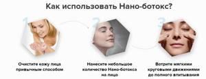 Нано Ботокс для лица: цены, обман или нет, где купить?