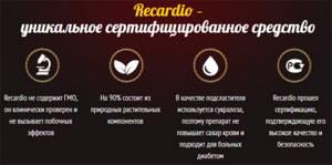 Рекардио (recardio): цена, где купить, отзывы на препарат