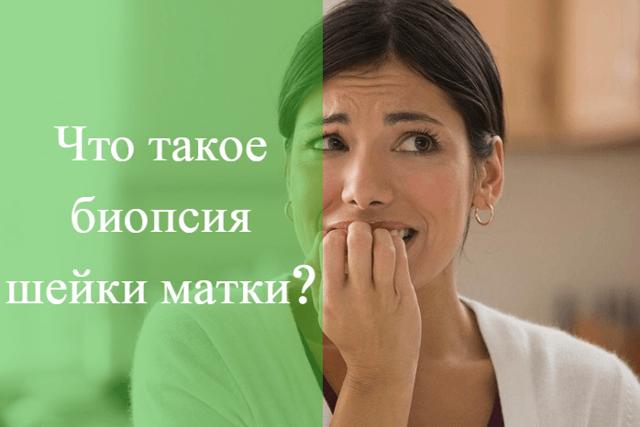 Выделения после биопсии шейки матки: норма или патология?