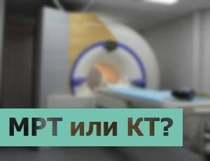МРТ малого таза у мужчин – что показывает?