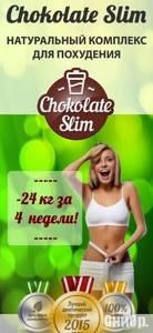 chocolate slim – комплекс для похудения: отзывы, как принимать и где купить?