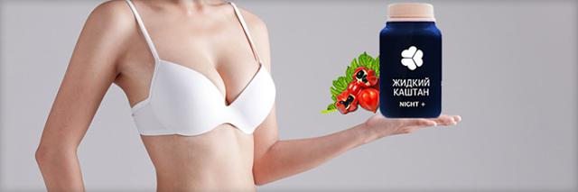 Жидкий каштан для похудения: цены, как принимать и где купить?
