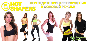Бриджи для похудения hot shapers: где купить?