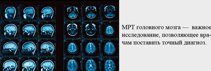Как часто можно делать МРТ?