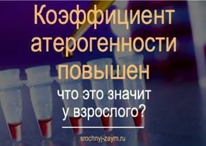 Коэффициент атерогенности повышен: что это такое и что делать?