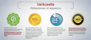 Крем от варикоза varikosette: отзывы, цена, где купить?